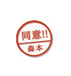大人のはんこ(森本さん用)(個別スタンプ:25)