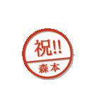 大人のはんこ(森本さん用)(個別スタンプ:30)