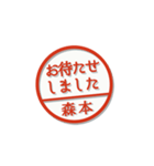 大人のはんこ(森本さん用)(個別スタンプ:31)