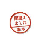 大人のはんこ(森本さん用)(個別スタンプ:32)