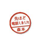 大人のはんこ(森本さん用)(個別スタンプ:35)