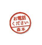 大人のはんこ(森本さん用)(個別スタンプ:36)