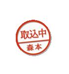 大人のはんこ(森本さん用)(個別スタンプ:37)