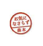 大人のはんこ(森本さん用)(個別スタンプ:39)