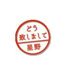大人のはんこ(星野さん用)(個別スタンプ:12)