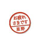 大人のはんこ(星野さん用)(個別スタンプ:17)