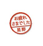 大人のはんこ(星野さん用)(個別スタンプ:18)