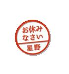 大人のはんこ(星野さん用)(個別スタンプ:20)