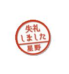 大人のはんこ(星野さん用)(個別スタンプ:22)