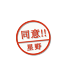 大人のはんこ(星野さん用)(個別スタンプ:25)