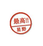大人のはんこ(星野さん用)(個別スタンプ:29)