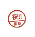 大人のはんこ(星野さん用)(個別スタンプ:30)