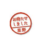 大人のはんこ(星野さん用)(個別スタンプ:31)