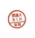 大人のはんこ(星野さん用)(個別スタンプ:32)