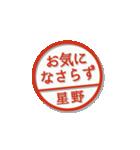 大人のはんこ(星野さん用)(個別スタンプ:39)