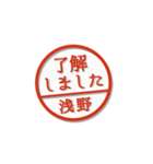 大人のはんこ(浅野さん用)(個別スタンプ:1)
