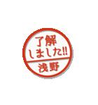 大人のはんこ(浅野さん用)(個別スタンプ:2)