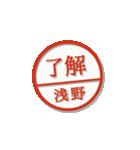 大人のはんこ(浅野さん用)(個別スタンプ:3)