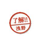 大人のはんこ(浅野さん用)(個別スタンプ:4)