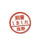 大人のはんこ(浅野さん用)(個別スタンプ:14)