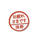 大人のはんこ(浅野さん用)(個別スタンプ:17)