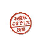 大人のはんこ(浅野さん用)(個別スタンプ:18)