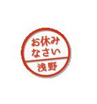大人のはんこ(浅野さん用)(個別スタンプ:20)