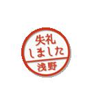大人のはんこ(浅野さん用)(個別スタンプ:22)