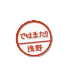 大人のはんこ(浅野さん用)(個別スタンプ:23)
