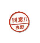 大人のはんこ(浅野さん用)(個別スタンプ:25)
