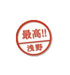 大人のはんこ(浅野さん用)(個別スタンプ:29)