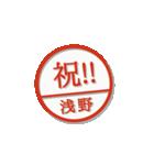 大人のはんこ(浅野さん用)(個別スタンプ:30)