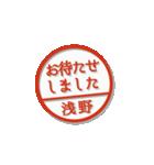大人のはんこ(浅野さん用)(個別スタンプ:31)