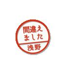 大人のはんこ(浅野さん用)(個別スタンプ:32)