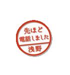 大人のはんこ(浅野さん用)(個別スタンプ:35)