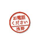 大人のはんこ(浅野さん用)(個別スタンプ:36)