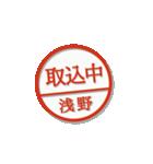 大人のはんこ(浅野さん用)(個別スタンプ:37)