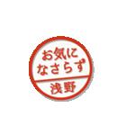 大人のはんこ(浅野さん用)(個別スタンプ:39)