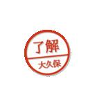 大人のはんこ(大久保さん用)(個別スタンプ:3)