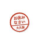 大人のはんこ(大久保さん用)(個別スタンプ:20)