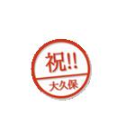 大人のはんこ(大久保さん用)(個別スタンプ:30)