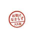 大人のはんこ(大久保さん用)(個別スタンプ:39)