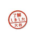 大人のはんこ(大谷さん用)(個別スタンプ:1)