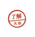 大人のはんこ(大谷さん用)(個別スタンプ:3)