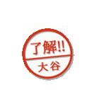 大人のはんこ(大谷さん用)(個別スタンプ:4)