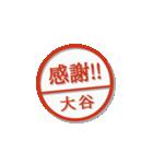 大人のはんこ(大谷さん用)(個別スタンプ:9)