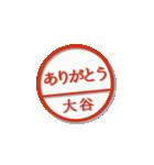 大人のはんこ(大谷さん用)(個別スタンプ:10)