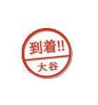 大人のはんこ(大谷さん用)(個別スタンプ:13)