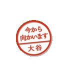 大人のはんこ(大谷さん用)(個別スタンプ:15)