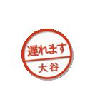 大人のはんこ(大谷さん用)(個別スタンプ:16)